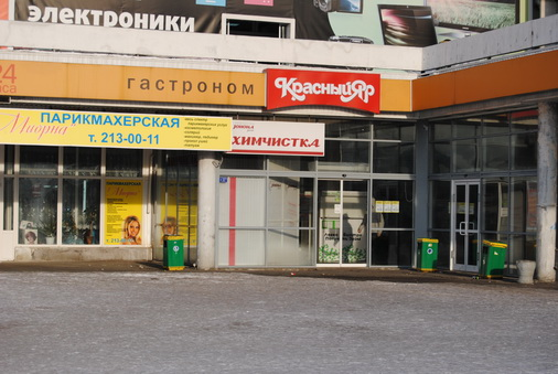 ТЦ «Красноярье» пр. Красноярский рабочий, 120 tc01