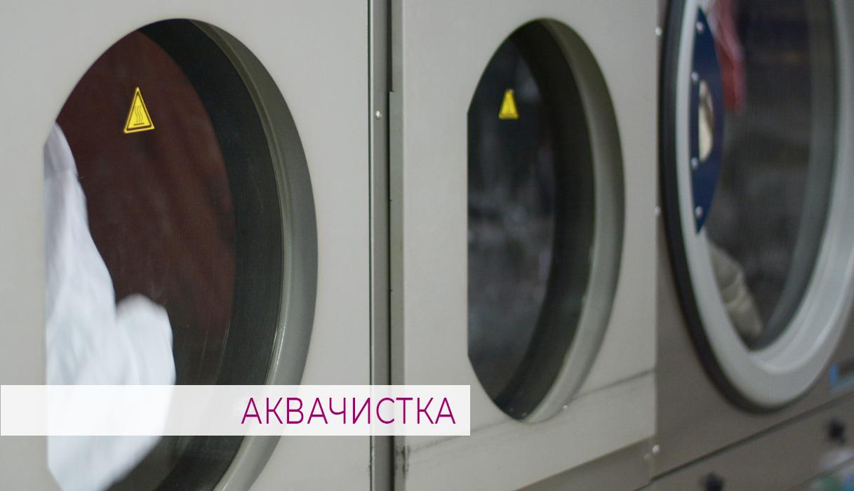 АКВАЧИСТКА