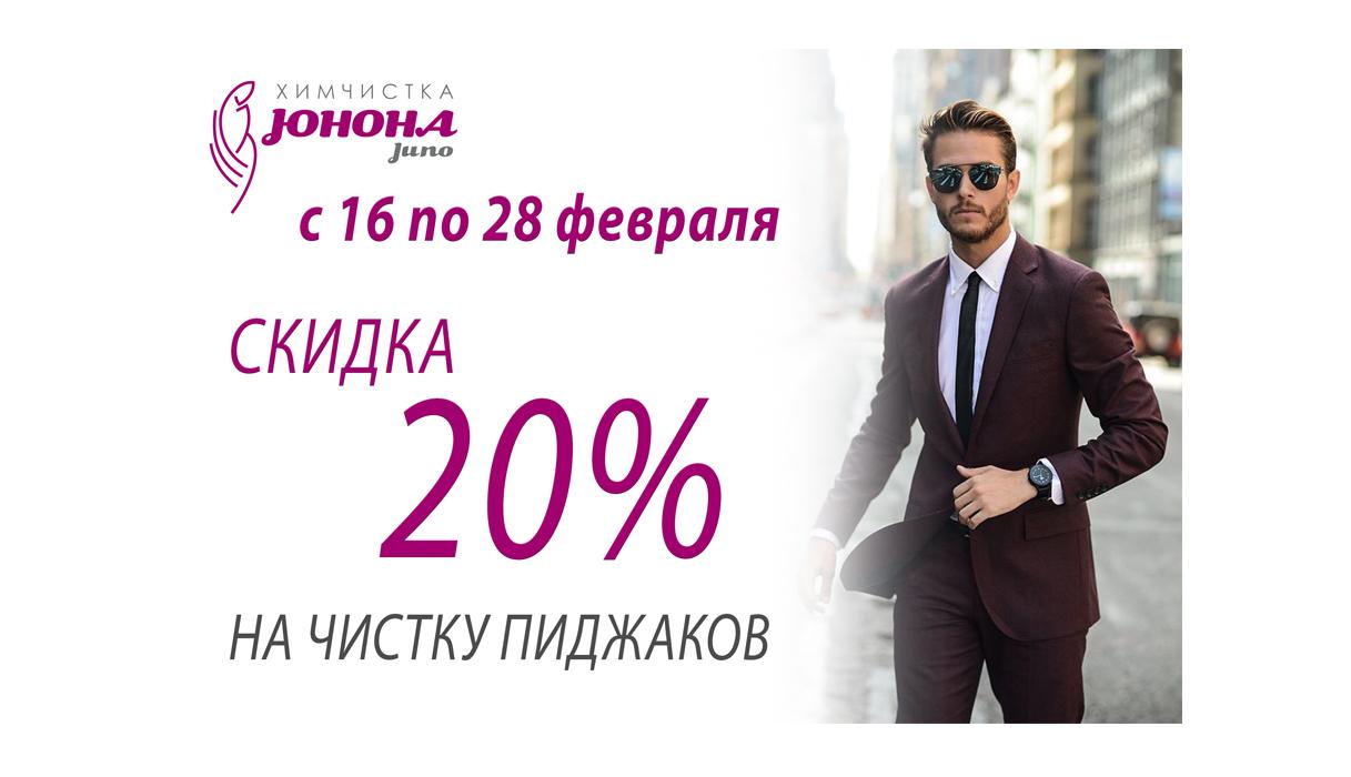 -20% на чистку ПИДЖАКОВ