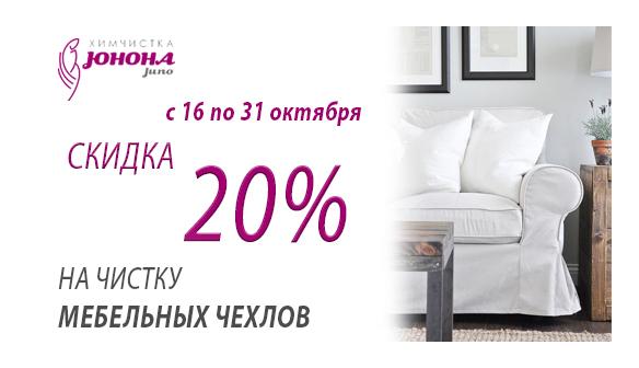 -20% НА ЧИСТКУ МЕБЕЛЬНЫХ ЧЕХЛОВ